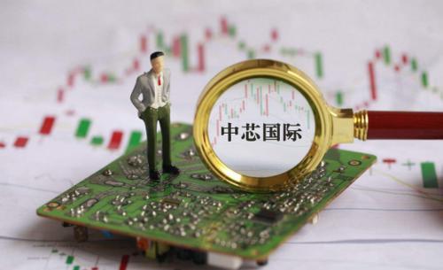 中芯国际股价下挫 美国禁令忧虑中国对芯片自给自足的希望